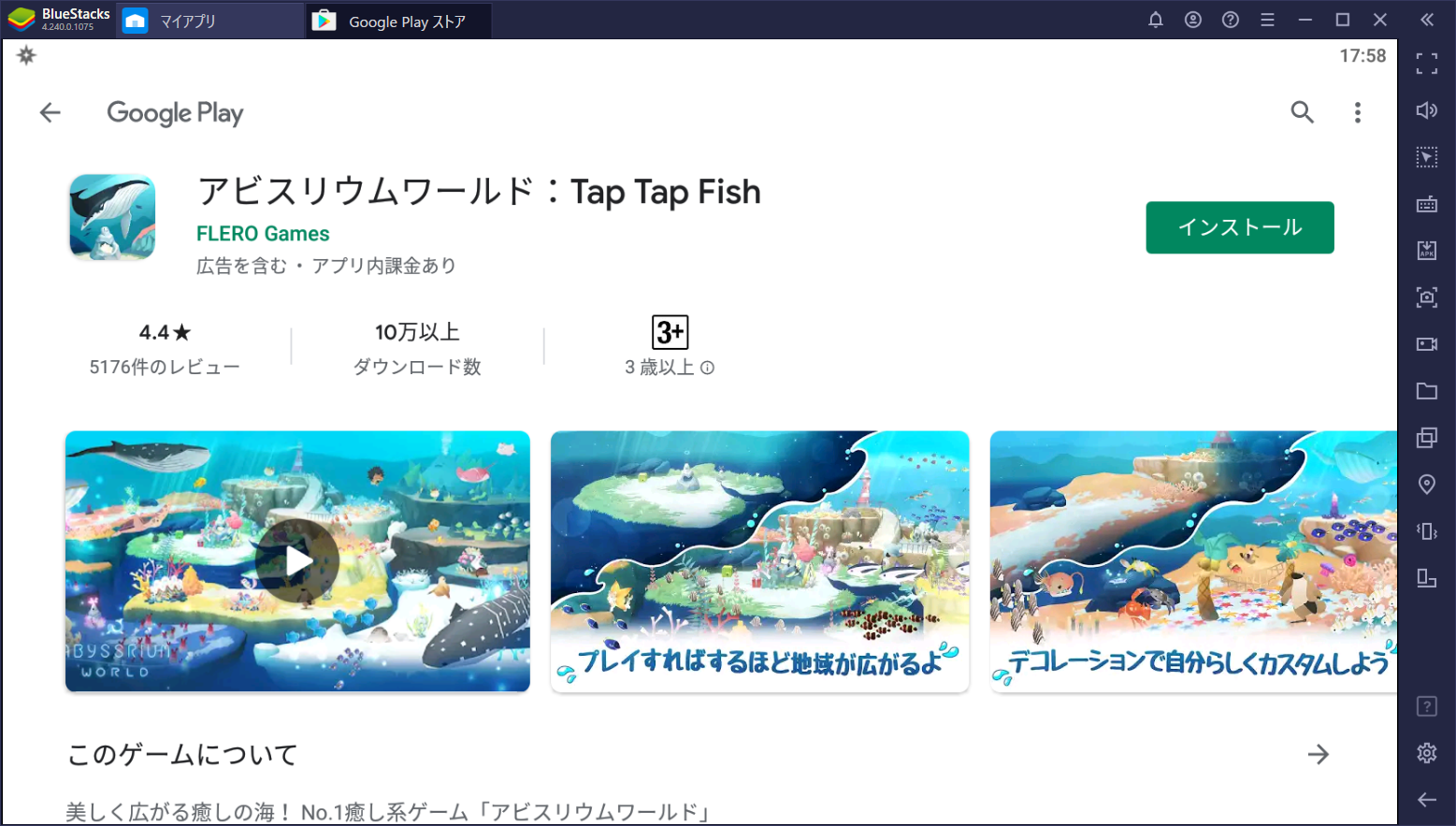 BlueStacksを使ってPCで『アビスリウムワールド:Tap Tap Fish』を遊ぼう