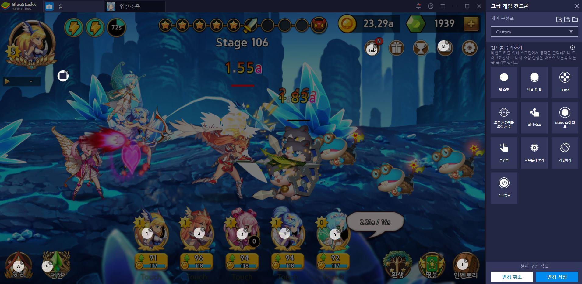눈이 즐거운, 엔젤소울: 방치형 RPG를 BlueStacks로 즐겨봐요!