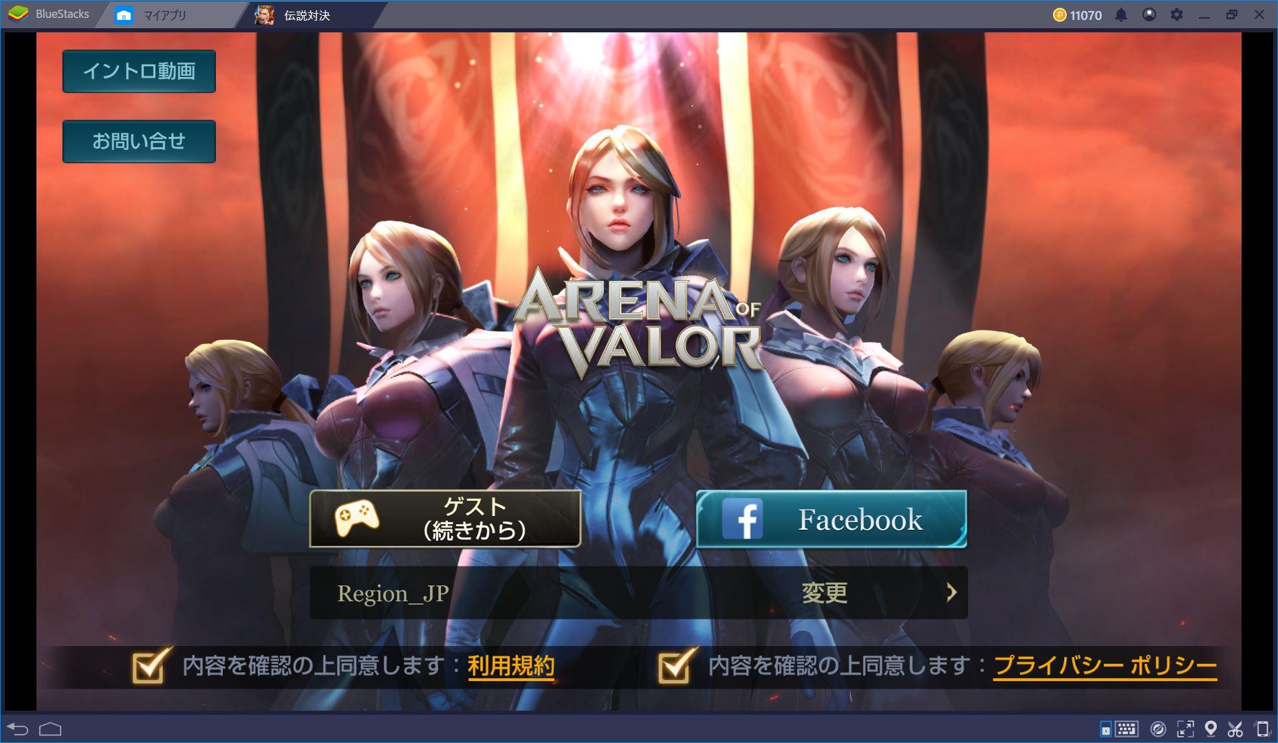 BlueStacksを使ってPCで伝説対決 -Arena of Valor-を遊ぼう
