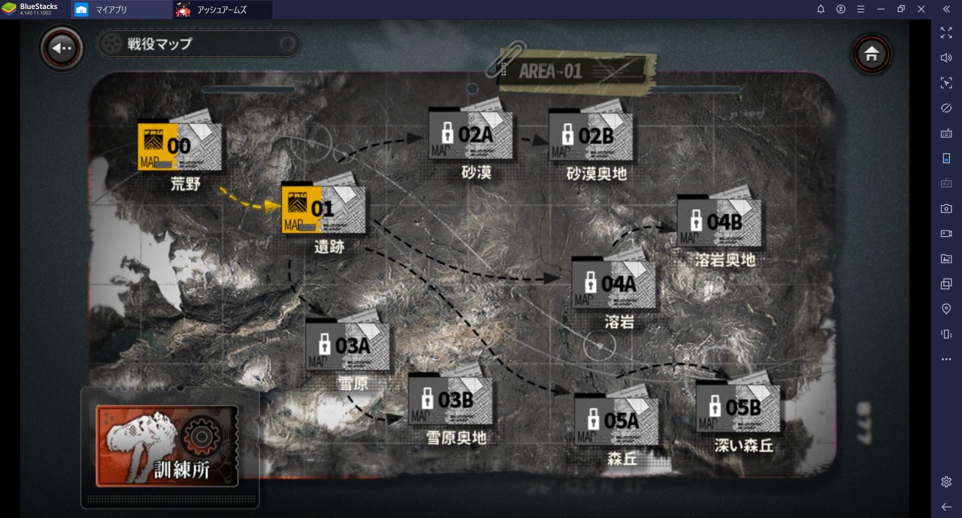 BlueStacksを使ってPCで『アッシュアームズ‐灰燼戦線‐』を遊ぼう