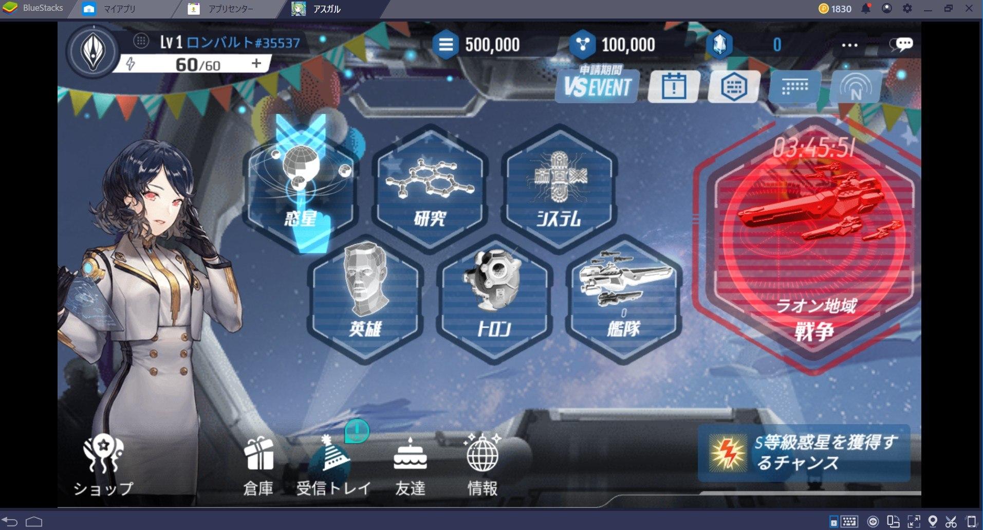 BlueStacksを使ってPCで アストロアンドガールズ を遊ぼう