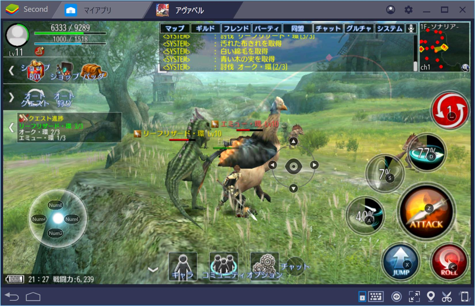 BlueStacksを使ってPCで アヴァベルオンライン絆の塔 を遊ぼう
