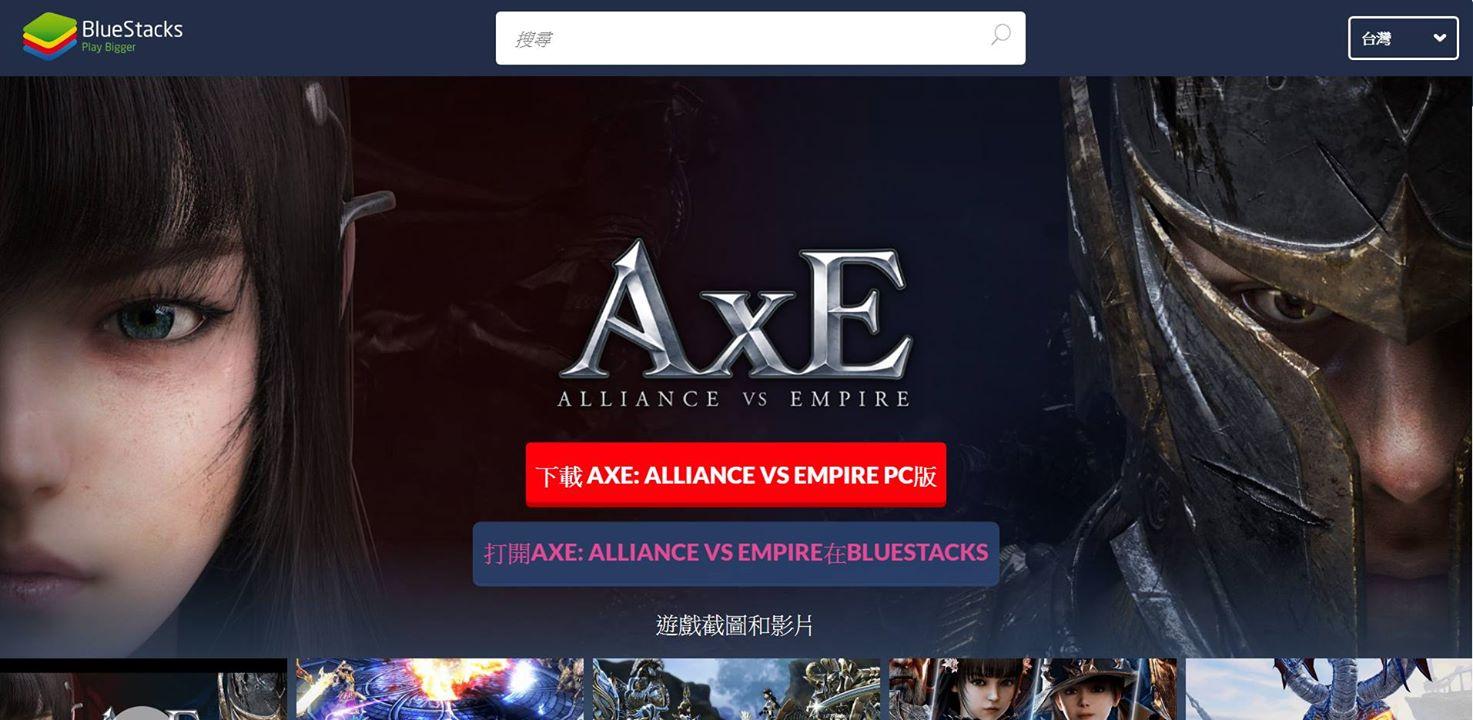 使用BlueStacks暢玩《AxE:背水一戰》疑難雜症解決方法