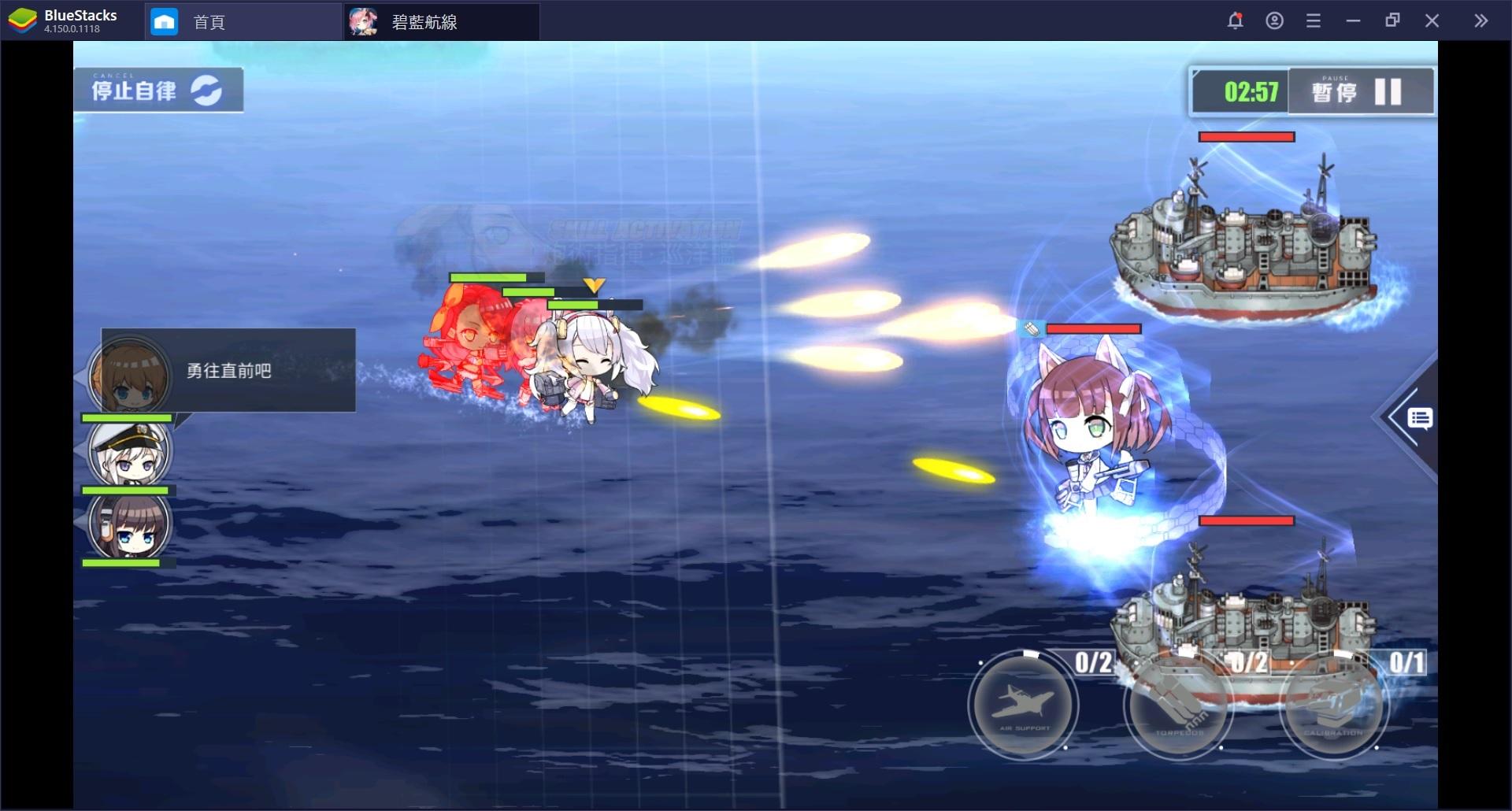 使用BlueStacks在電腦上體驗射擊RPG 碧藍航線