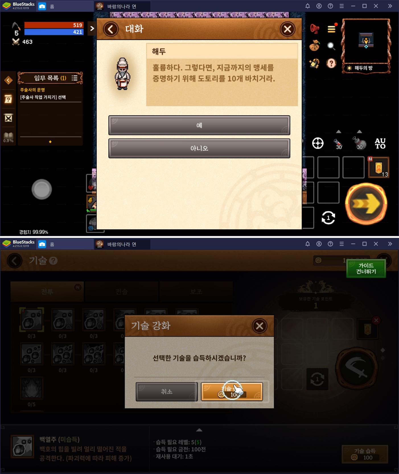바람의나라: 연 시작부터 편하게 블루스택 앱플레이어로 즐겨요~!