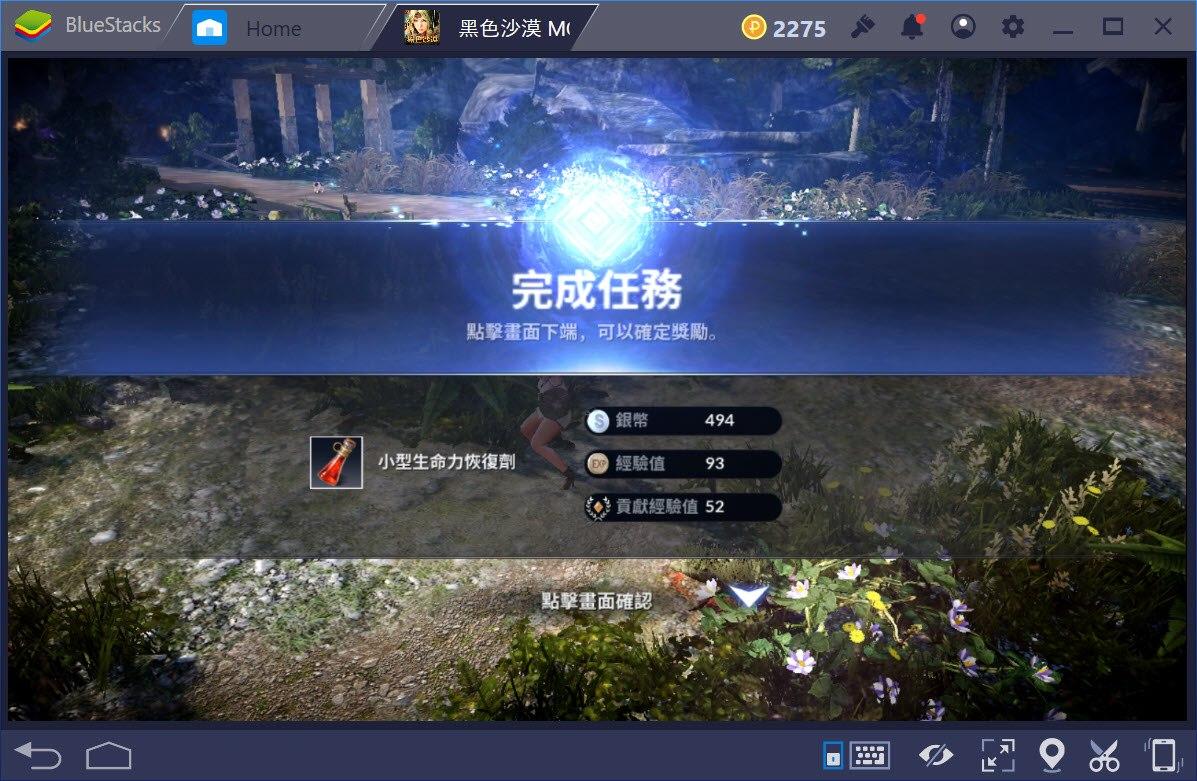 使用BlueStacks模擬器在電腦上遊玩《黑色沙漠Mobile》