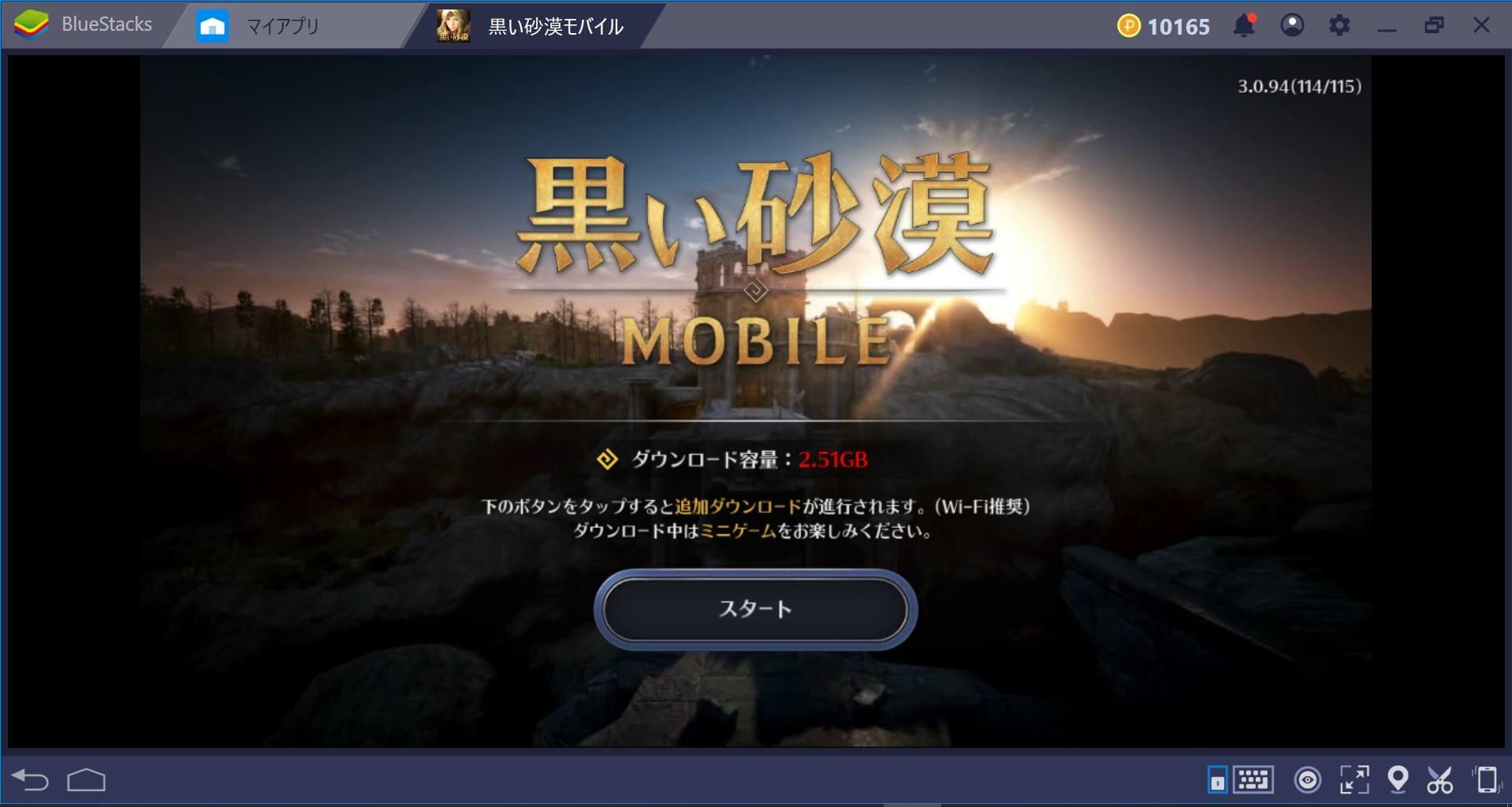PC上で黒い砂漠Mobileを快適にプレイする方法