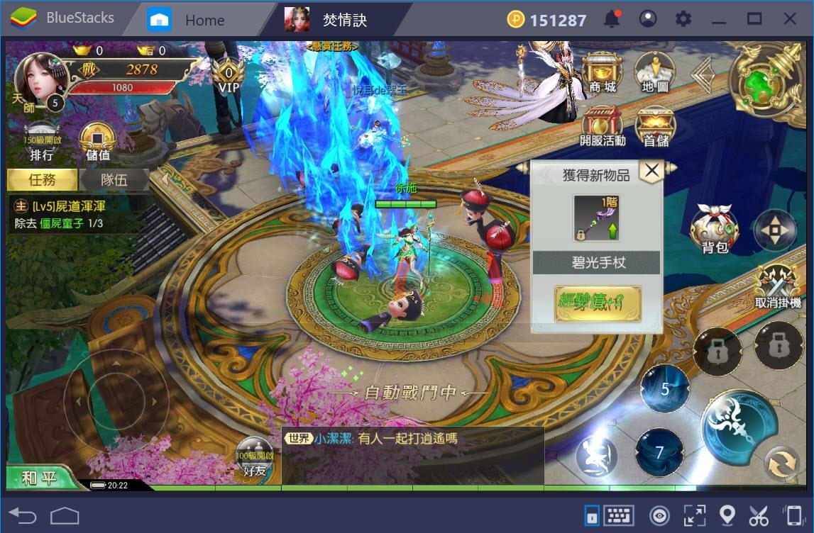 使用BlueStacks在PC上遊玩《焚情訣》