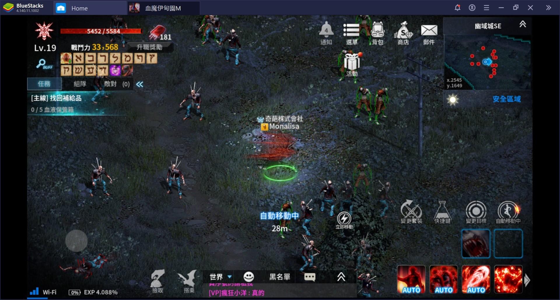 使用BlueStacks在電腦上體驗吸血鬼題材之MMORPG鉅作《血魔伊甸園M》