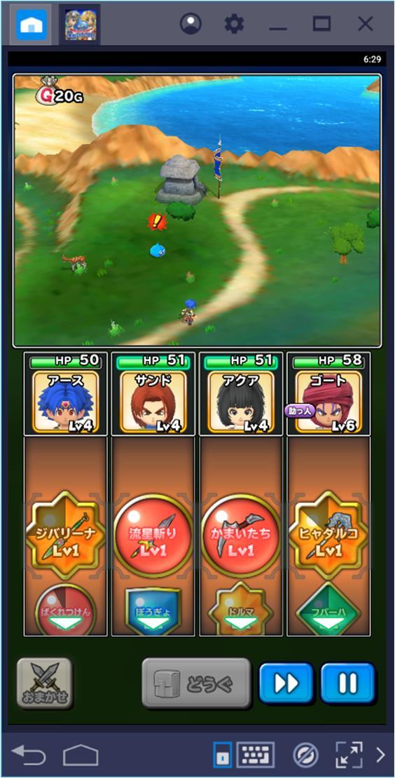 BlueStacksを使ってPCで 星のドラゴンクエスト を遊ぼう