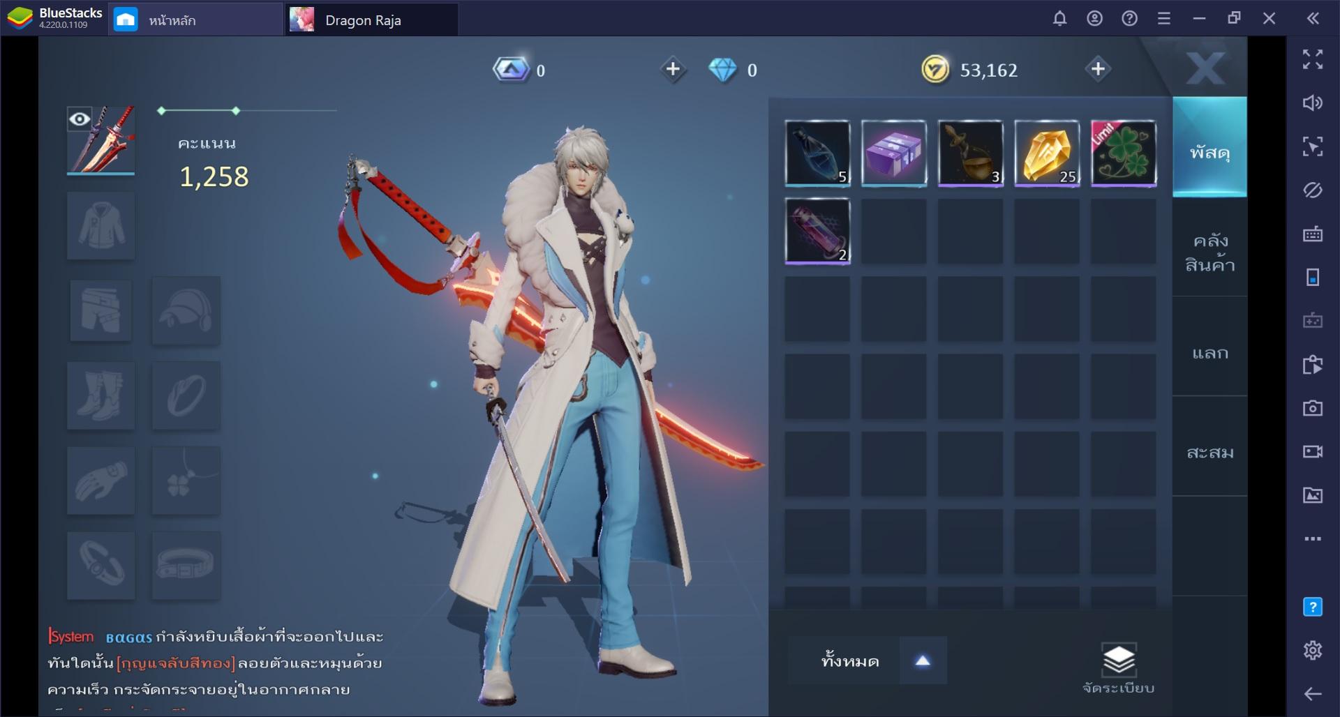 เพราะอะไรถึงต้องเล่น Dragon Raja  ผ่าน BlueStacks