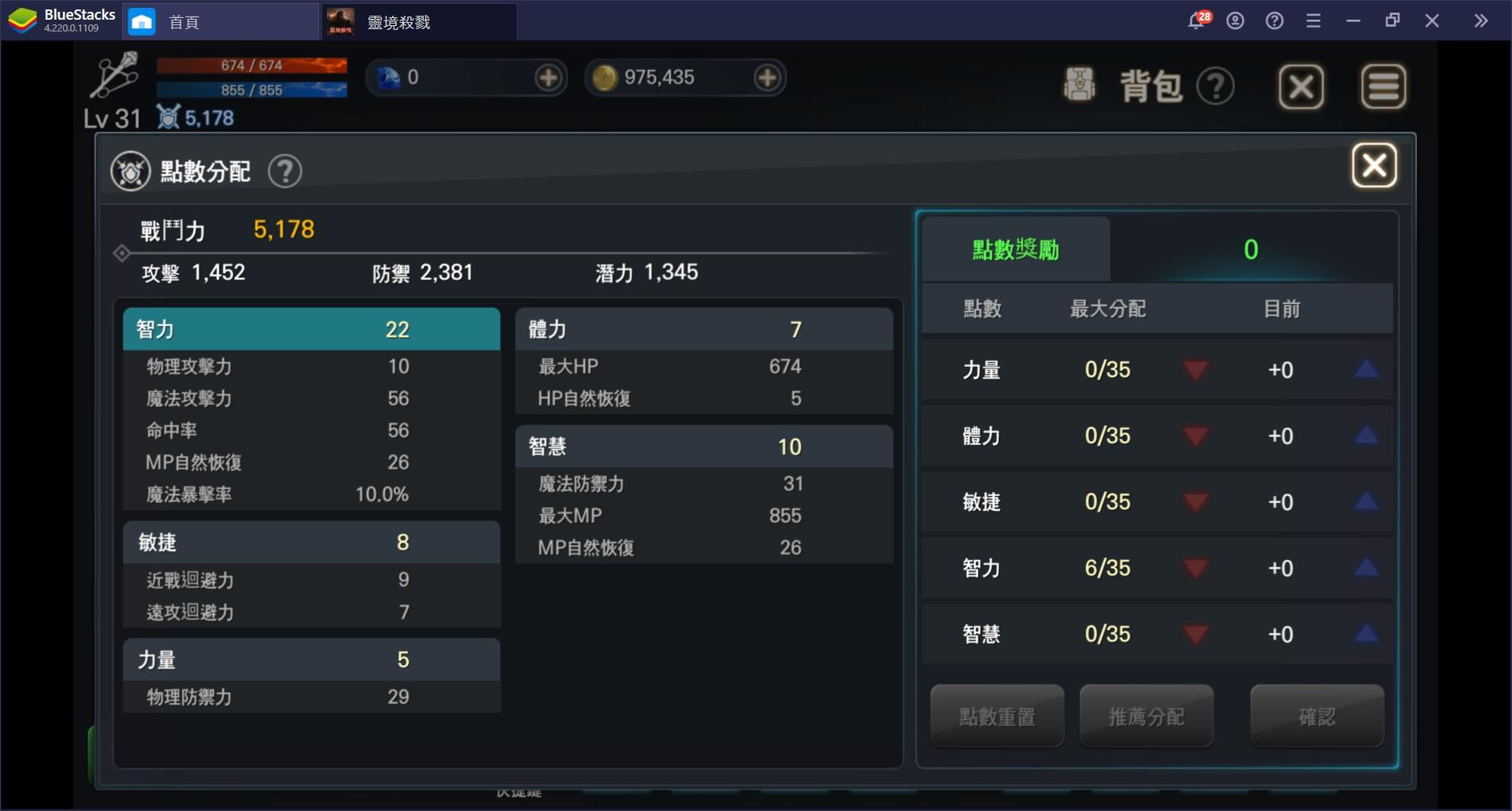 使用BlueStacks在PC上體驗史上最危險的MMORPG手游《EOS靈境殺戮》