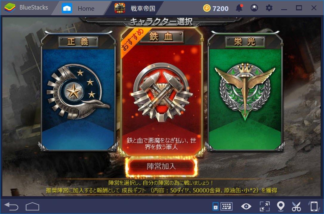 BlueStacksを使ってPCで 戦車帝国:海陸争覇 をプレイしましょう