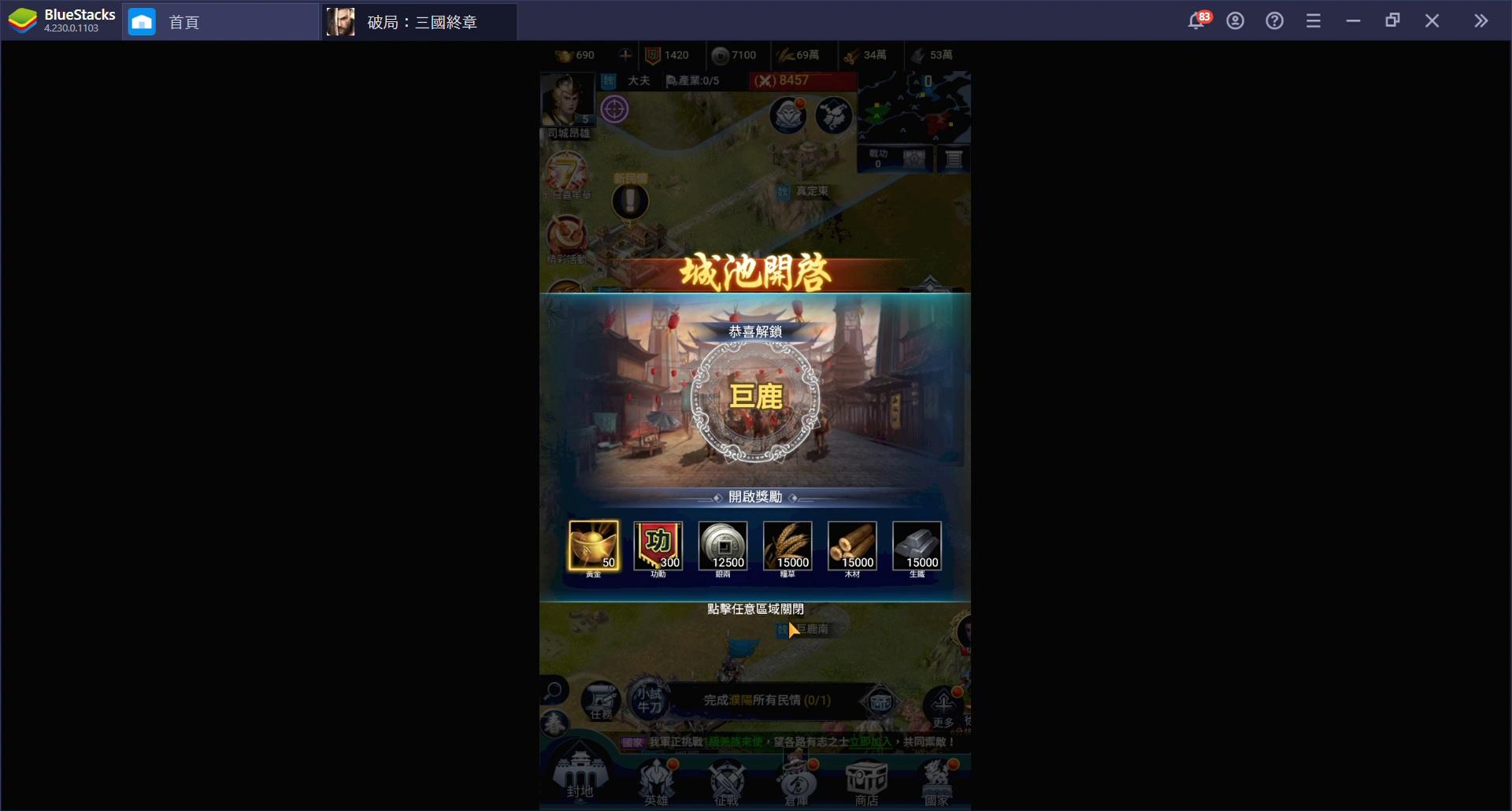 使用BlueStacks在PC上體驗三國題材SLG手游《破局:三國終章》