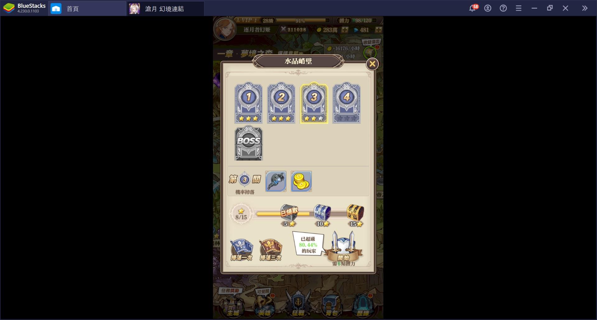 使用BlueStacks在PC上體驗最強爽感養成手遊《滄月:幻境連結》