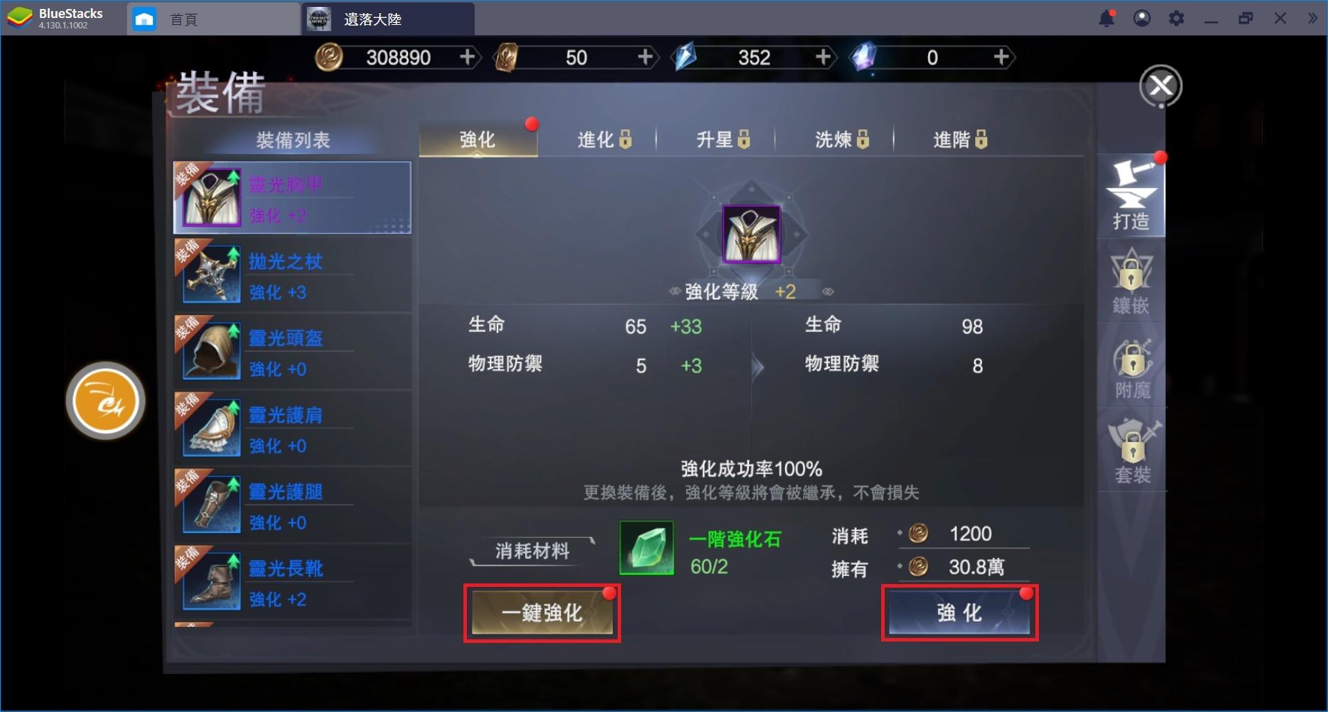 使用BlueStacks在電腦上初次體驗MMORPG鉅作《遺落大陸》