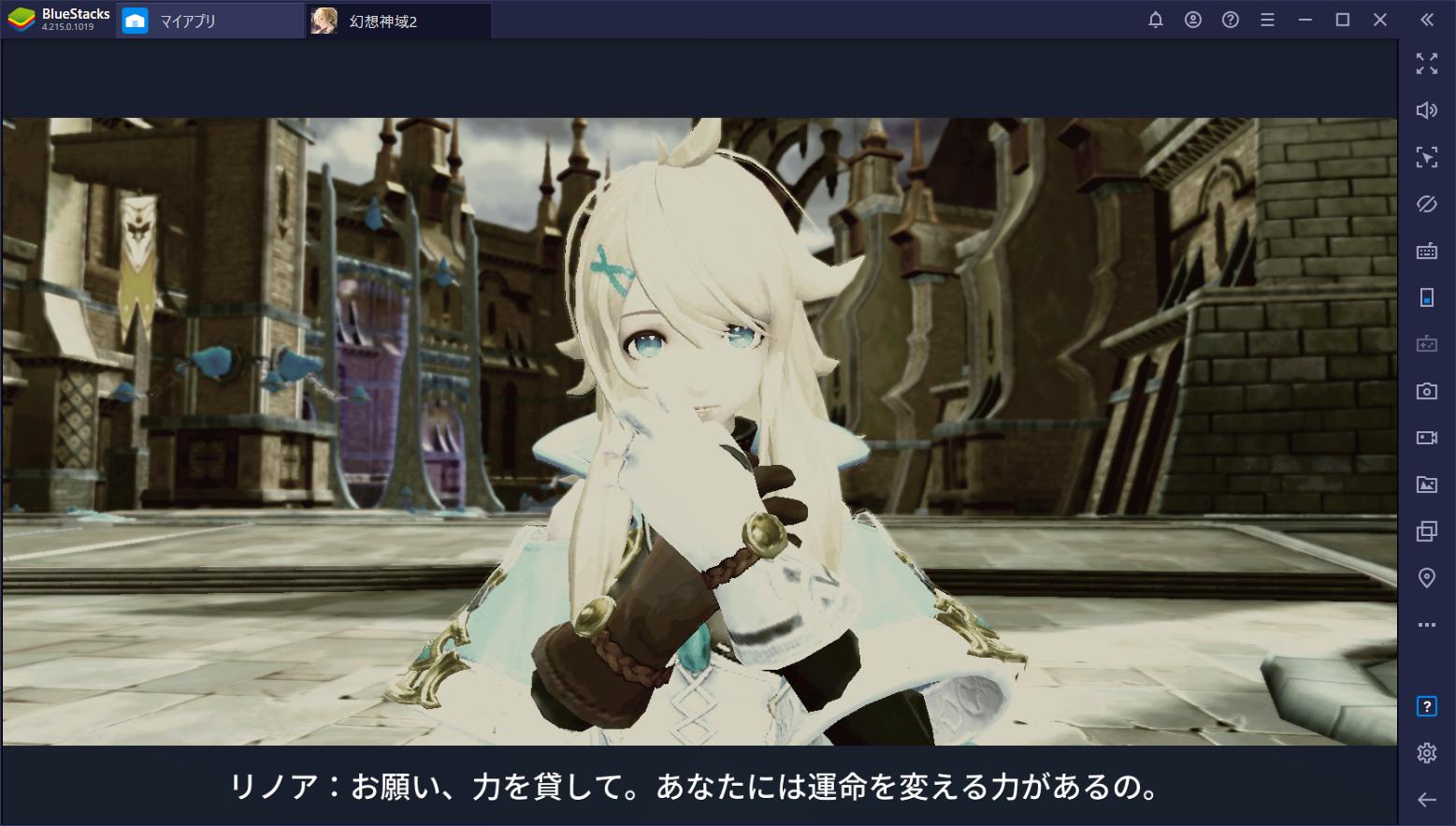 BlueStacksを使ってPCで『幻想神域2』を遊ぼう