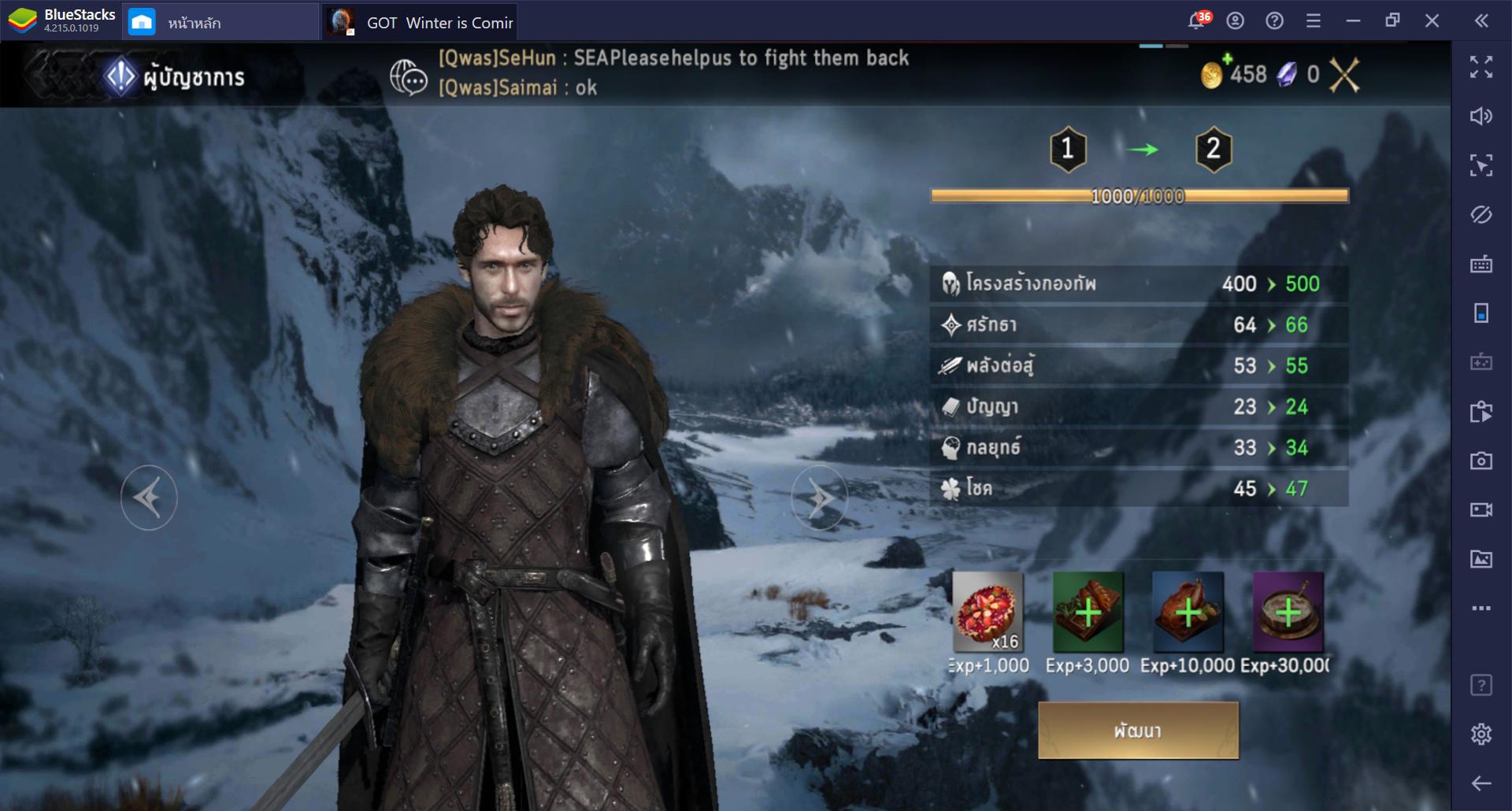 เพราะอะไรถึงต้องเล่น GOT: Winter is Coming M ผ่าน BlueStacks