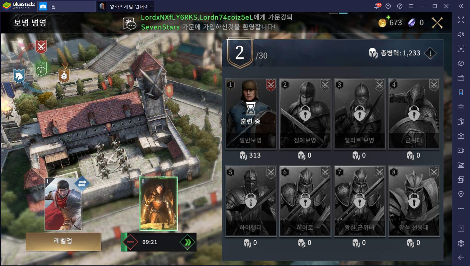 왕좌의게임: 윈터이즈커밍 병사 관련 공략 방출!블루스택에서 즐겨봐요~