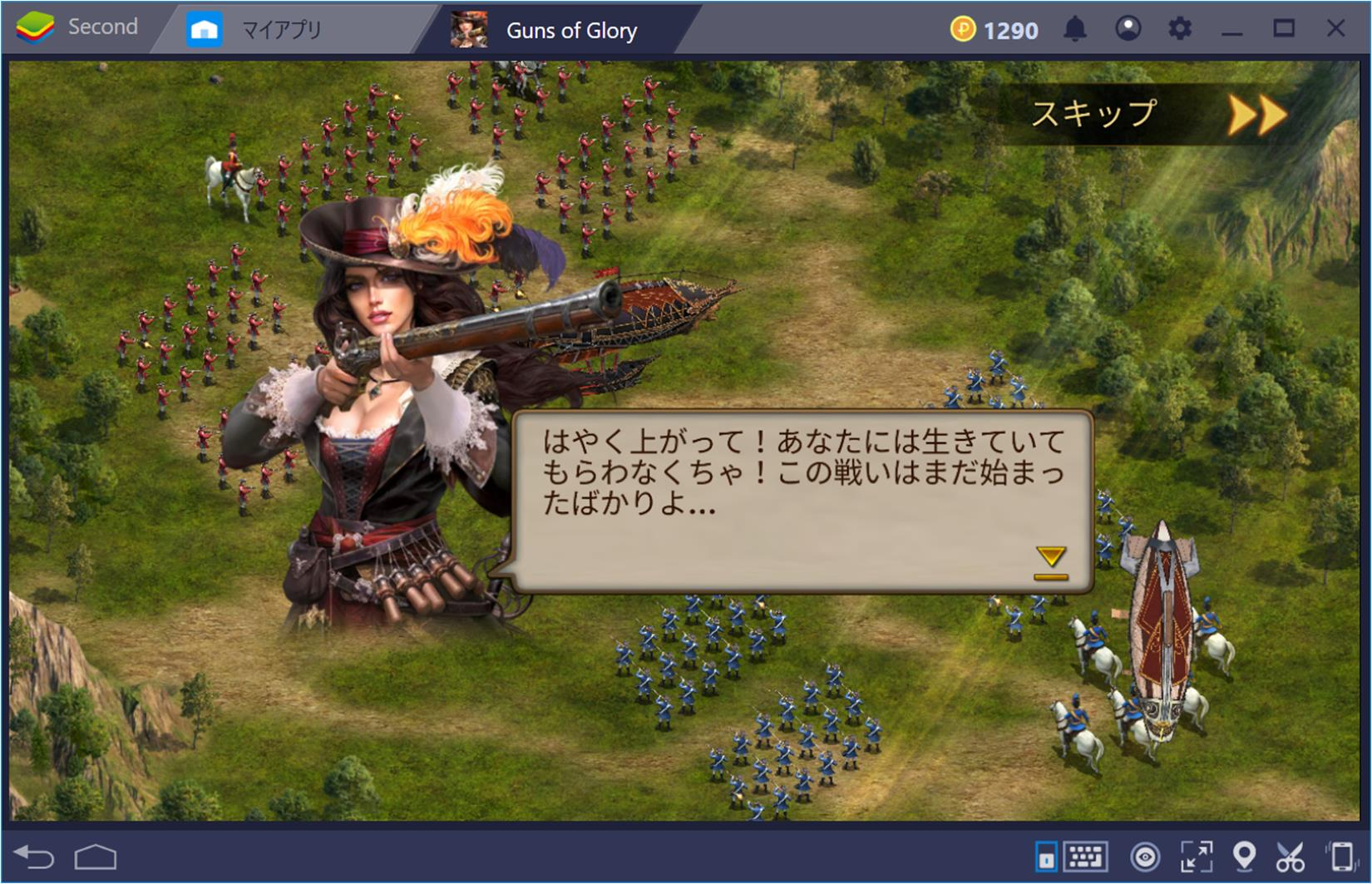BlueStacksを使ってPCで『Guns of Glory』を遊ぼう