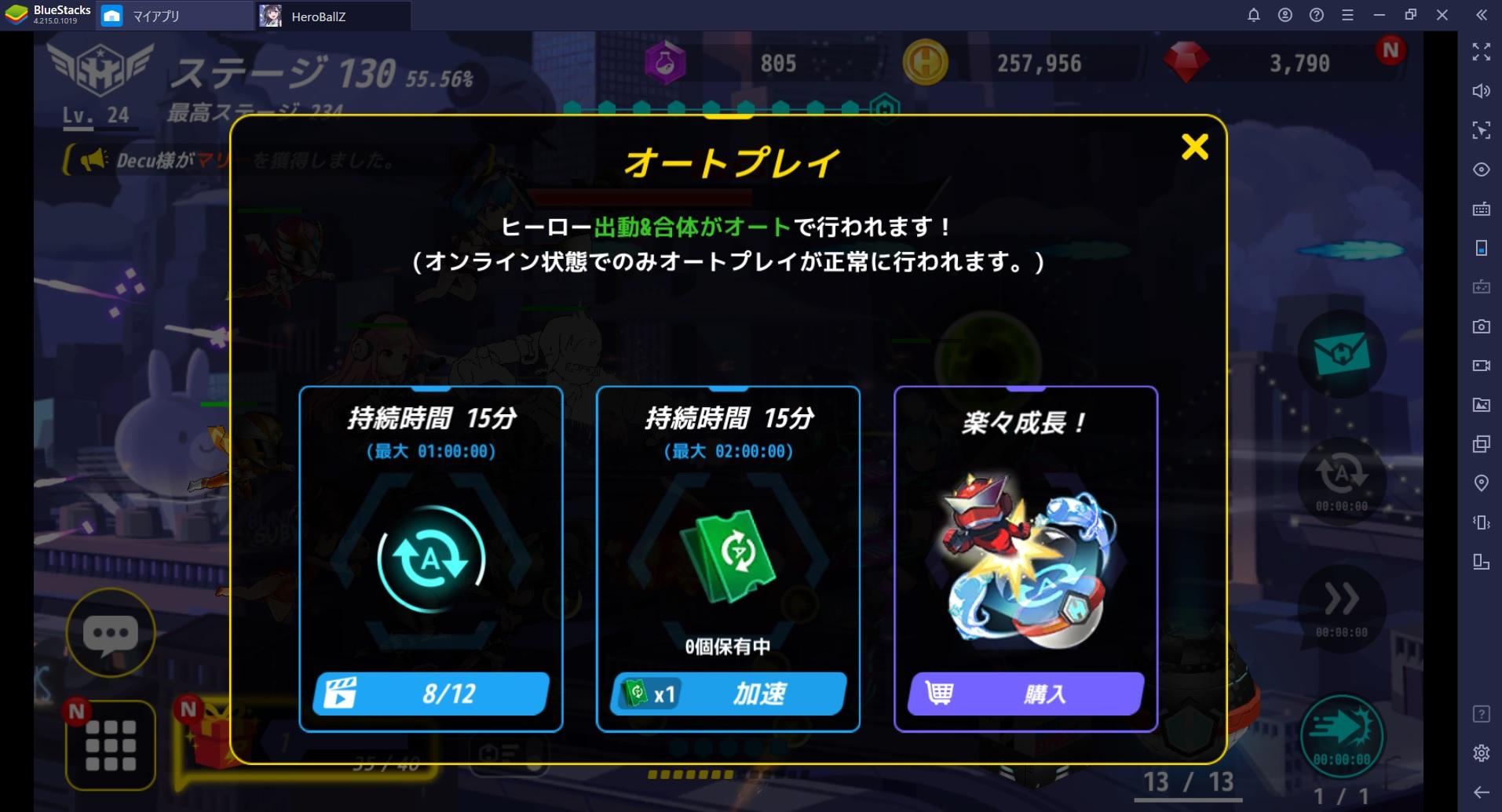BlueStacksを使ってPCで『ヒーローボールZ』を遊ぼう