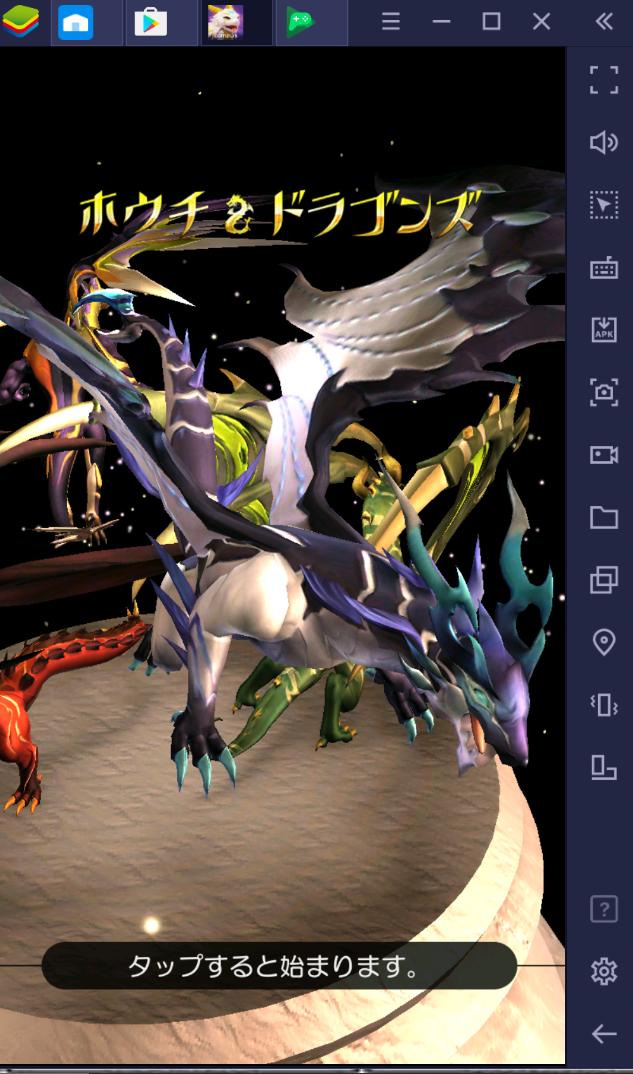 BlueStacksを使ってPCで『ホウチ&ドラゴンズ』を遊ぼう