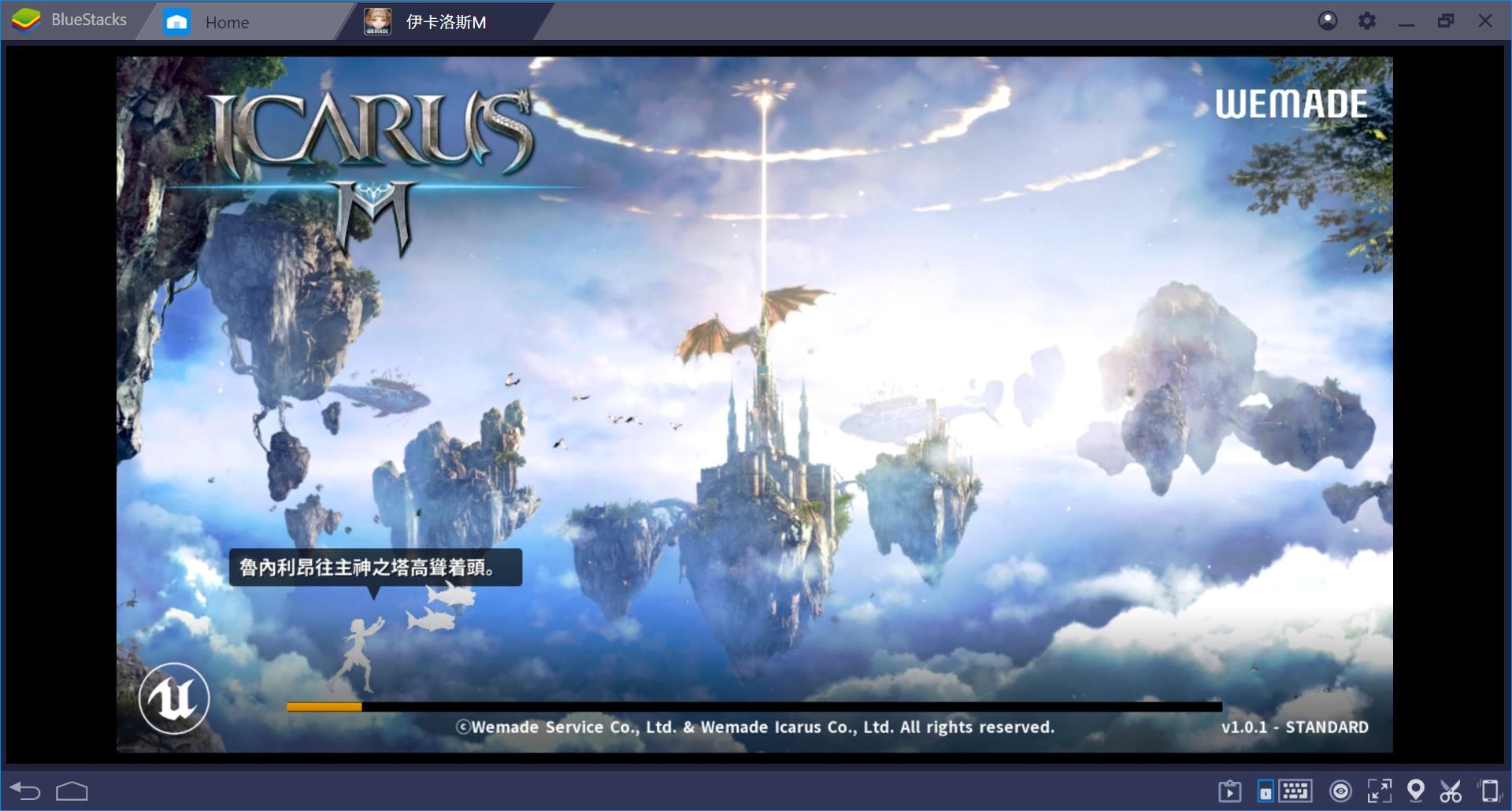 使用BlueStacks初次體驗《伊卡洛斯M – Icarus M》