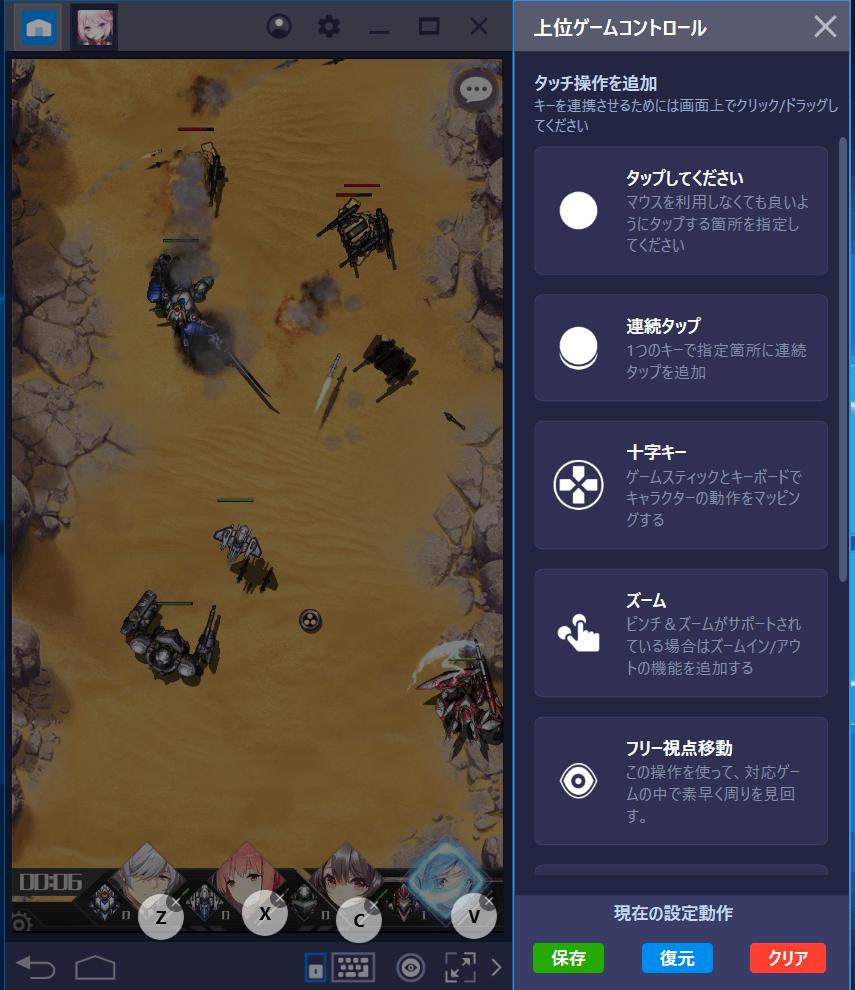 Blue Stacksを使ってPCで 機動戦隊 アイアンサーガ を遊ぼう!