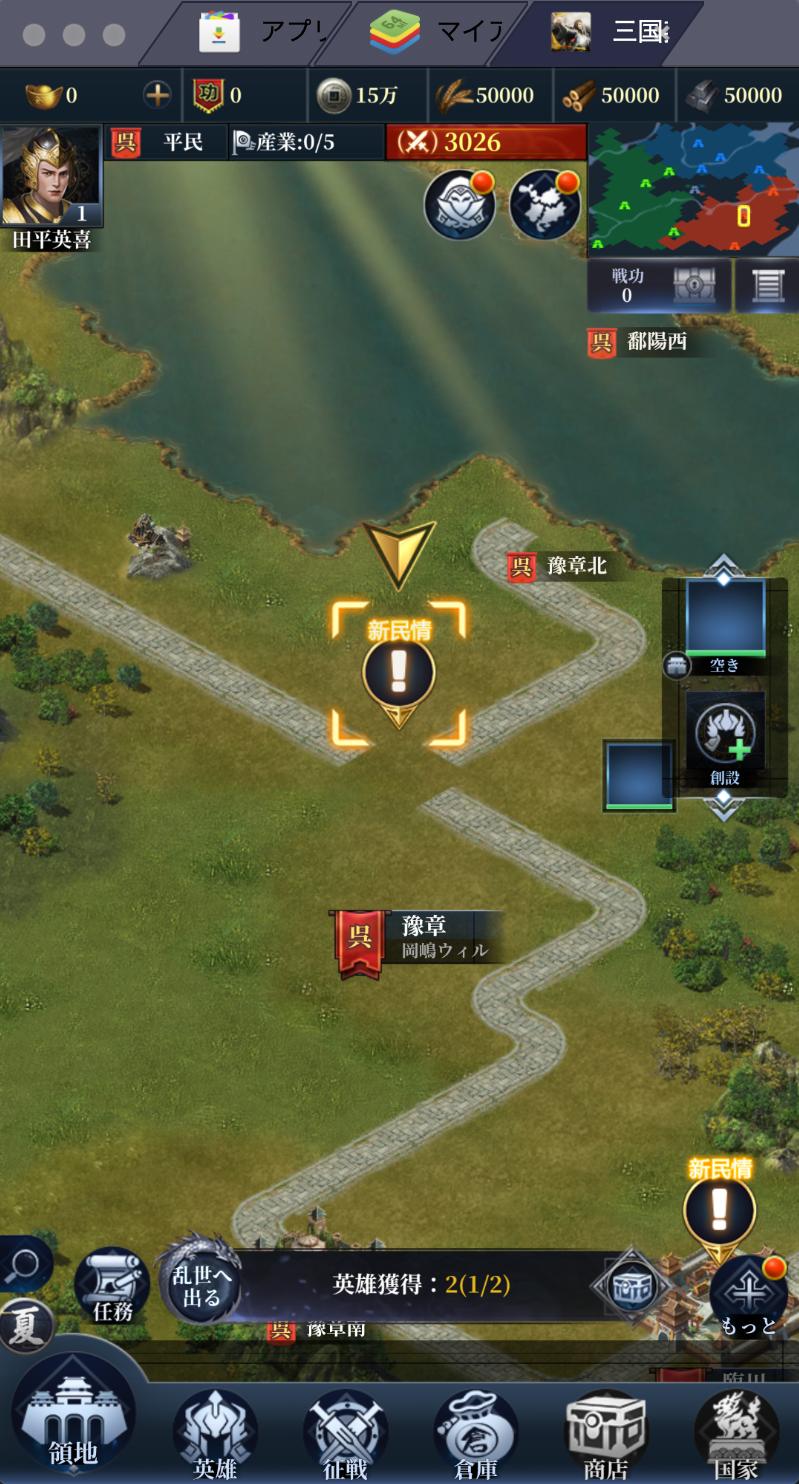 BlueStacksを使ってPCで『三国英雄たちの夜明け』を遊ぼう
