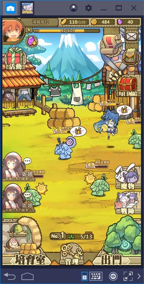 如何使用BlueStacks遊玩牧羊人之心