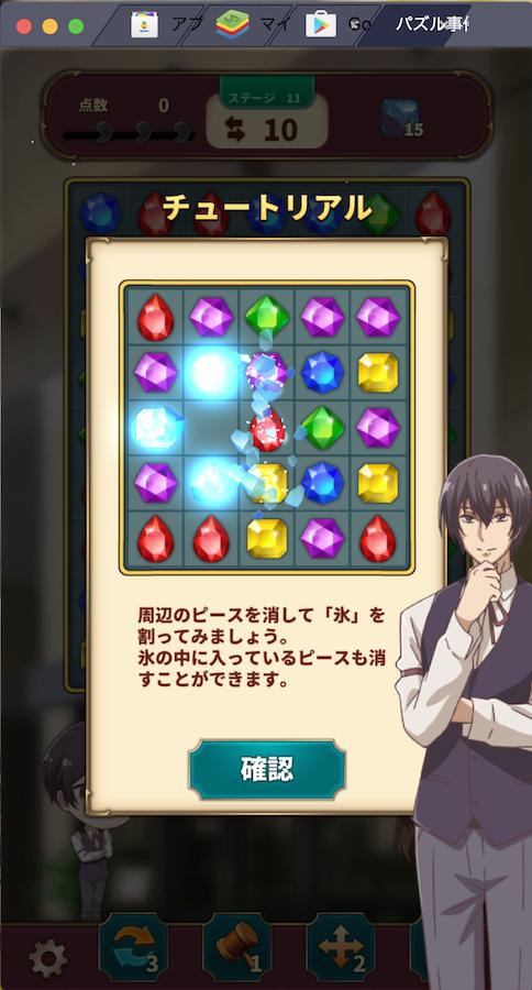 BlueStacksを使ってPCで『京都寺町三条のホームズ〜パズル事件簿〜』を遊ぼう