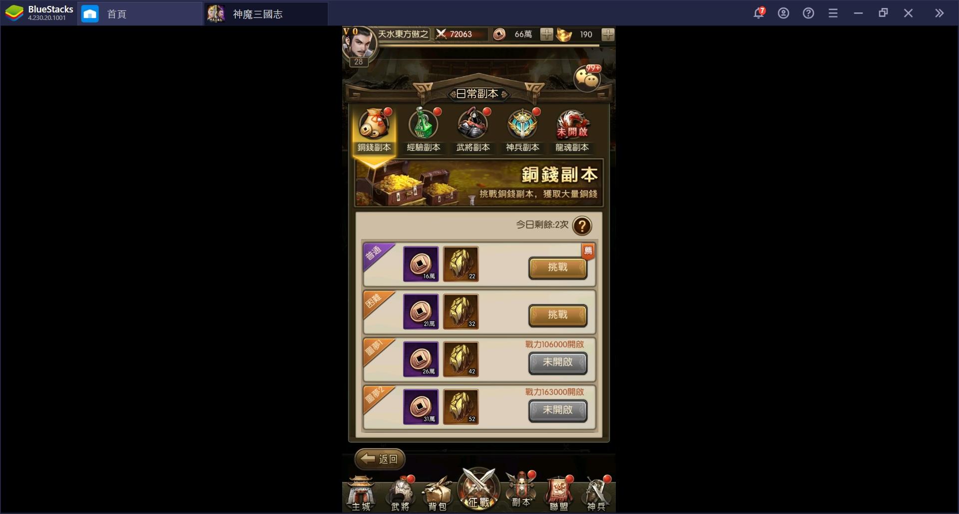 使用BlueStacks在PC上體驗策略卡牌放置手機遊戲《神魔三國志》
