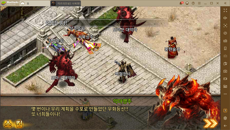 클래식RPG를 좋아한다면 블루스택에서 미르의전설2 사북쟁탈을 즐겨보세요!