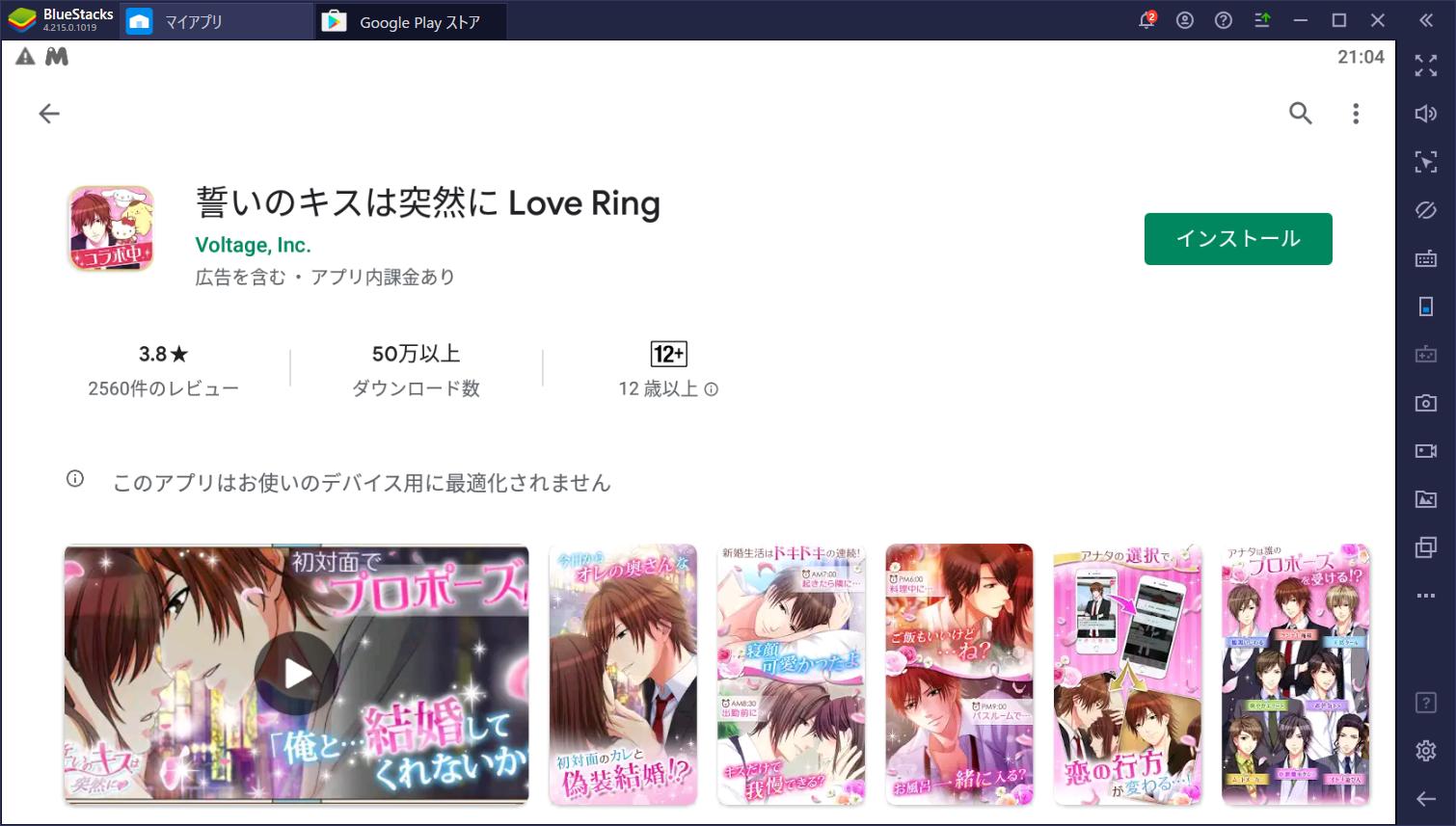 BlueStacksを使ってPCで『誓いのキスは突然に Love Ring』を遊ぼう