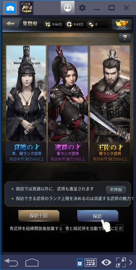 BlueStacksを使ってPCで三国覇王戦記を遊ぼう