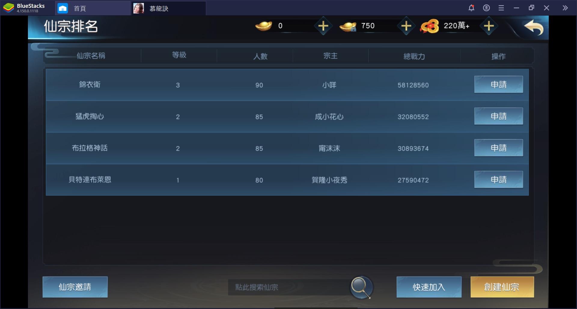 使用BlueStacks在電腦上體驗轉世尋龍·追愛MMO手游《慕龍訣》