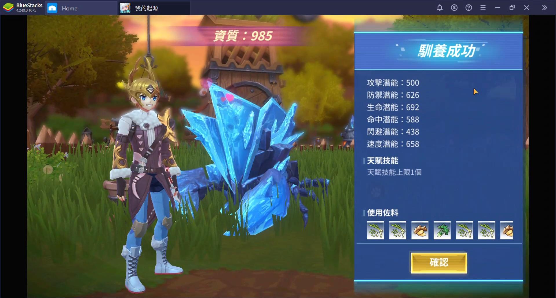 使用BlueStacks在PC上體驗大世界狩獵探索遊戲《我的起源》