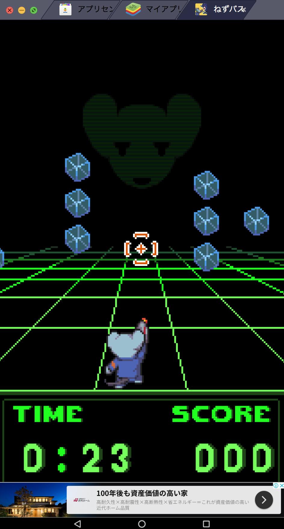 BlueStacksを使ってPCで『ねずみバスターズ!』を遊ぼう