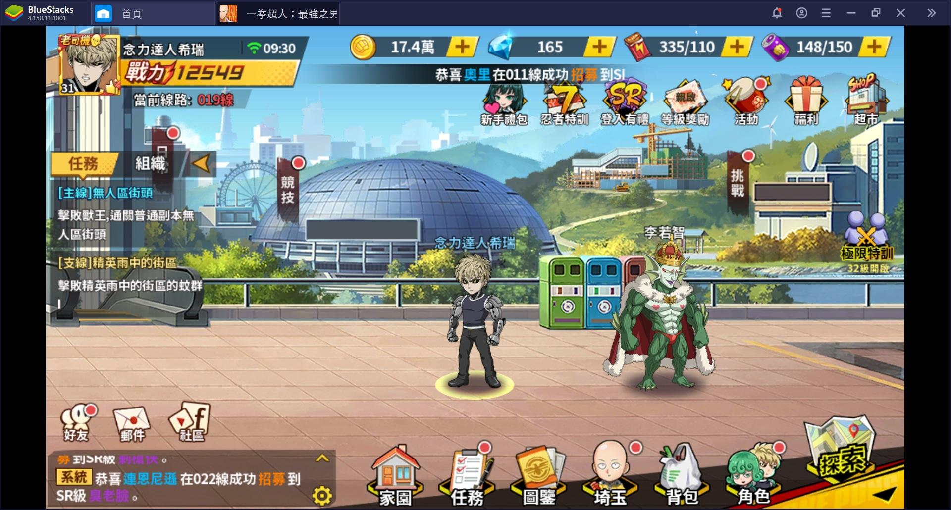 使用BlueStacks在電腦上體驗超人氣英雄養成回合制策略RPG《一拳超人:最強之男》