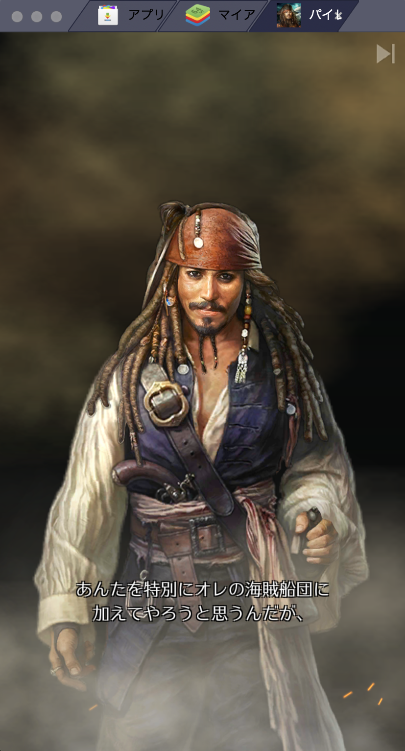 BlueStacksを使ってPCで『パイレーツ・オブ・カリビアン 大海の覇者』を遊ぼう