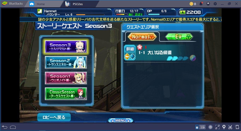 BlueStacksを使ってPCで『ファンタシースターオンライン2 es』を遊ぼう