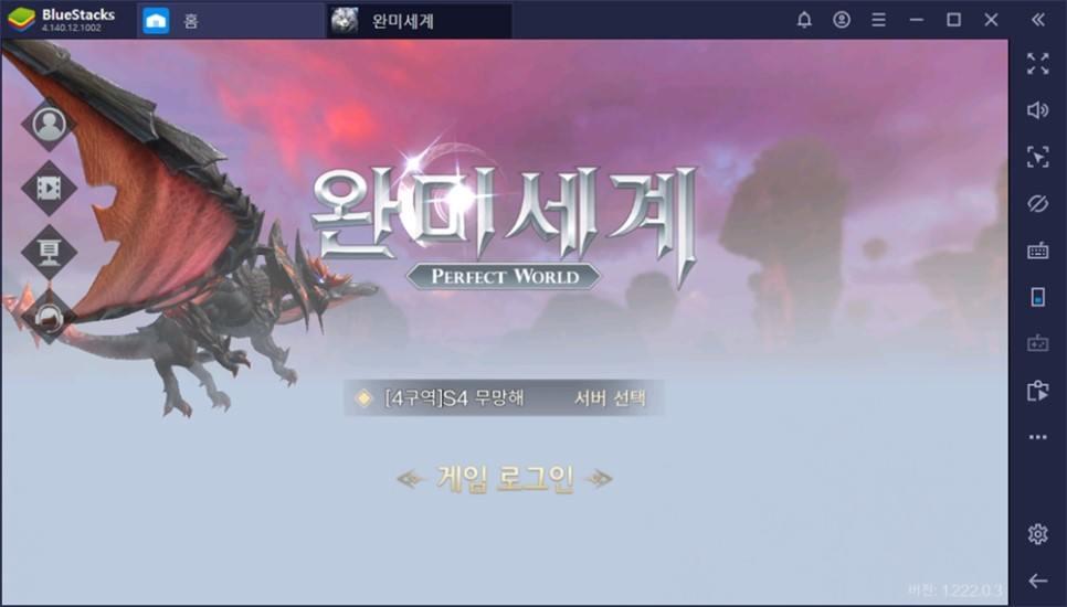 할만한 모바일게임 완미세계 로제 보고 시작!