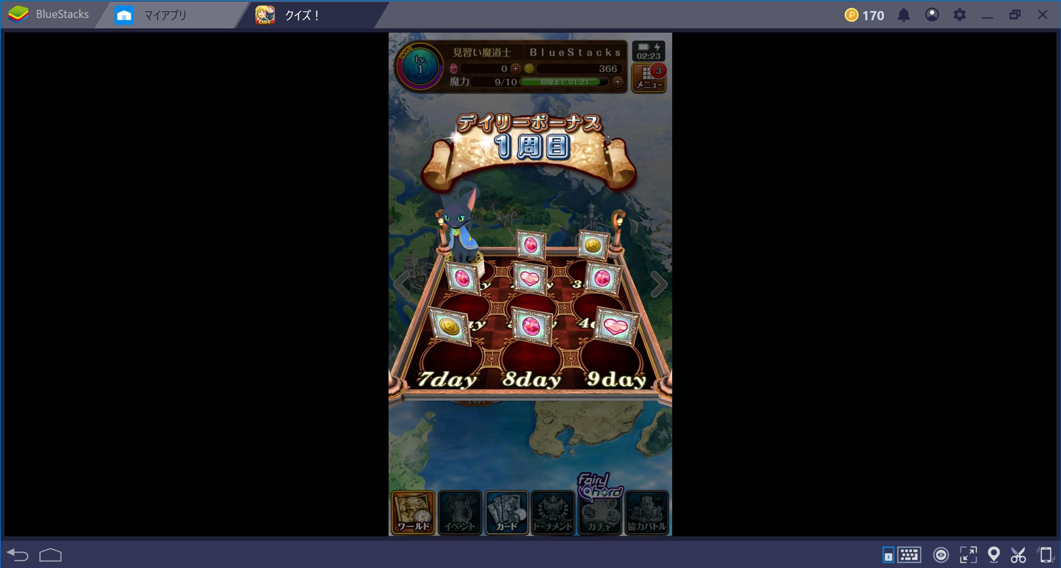 『クイズRPG 魔法使いと黒猫のウィズ』をPCで、快適にプレイしましょう!