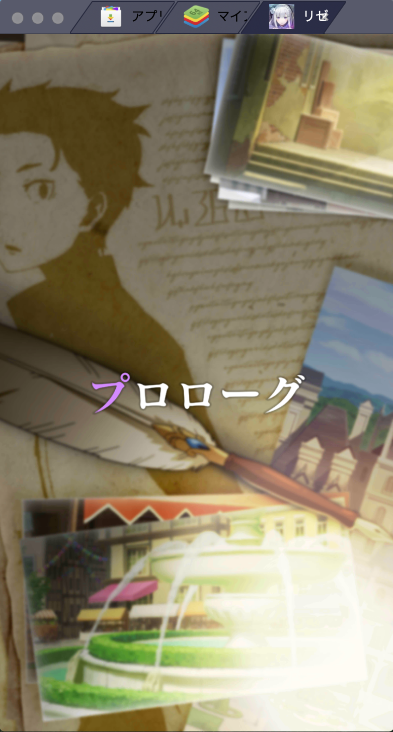 BlueStacksを使ってPCで『Re:ゼロから始める異世界生活 リゼロス Lost in Memories』を遊ぼう