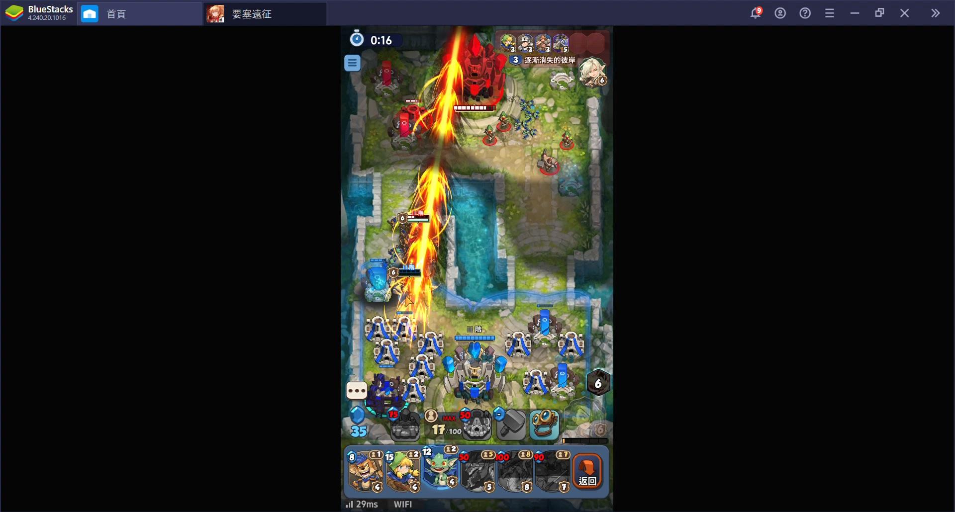 使用BlueStacks在PC上體驗新型RTS手游《要塞遠征》