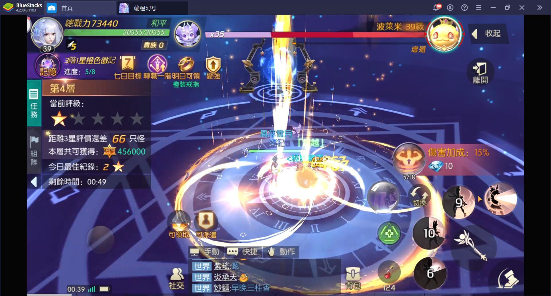 使用BlueStacks在PC上體驗奇幻冒險MMO遊戲《輪迴幻想》