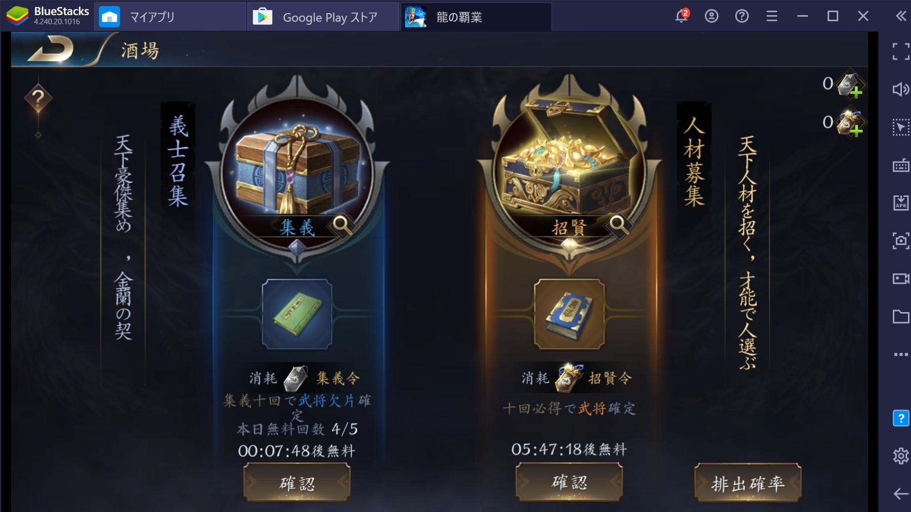 BlueStacksを使ってPCで『龍の覇業~三国英雄伝』を遊ぼう