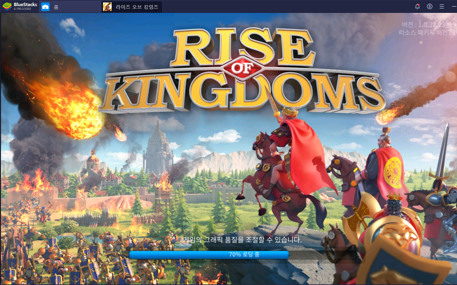 라이즈 오브 킹덤즈 블루스택으로 게임하면 정말 편리하죠!