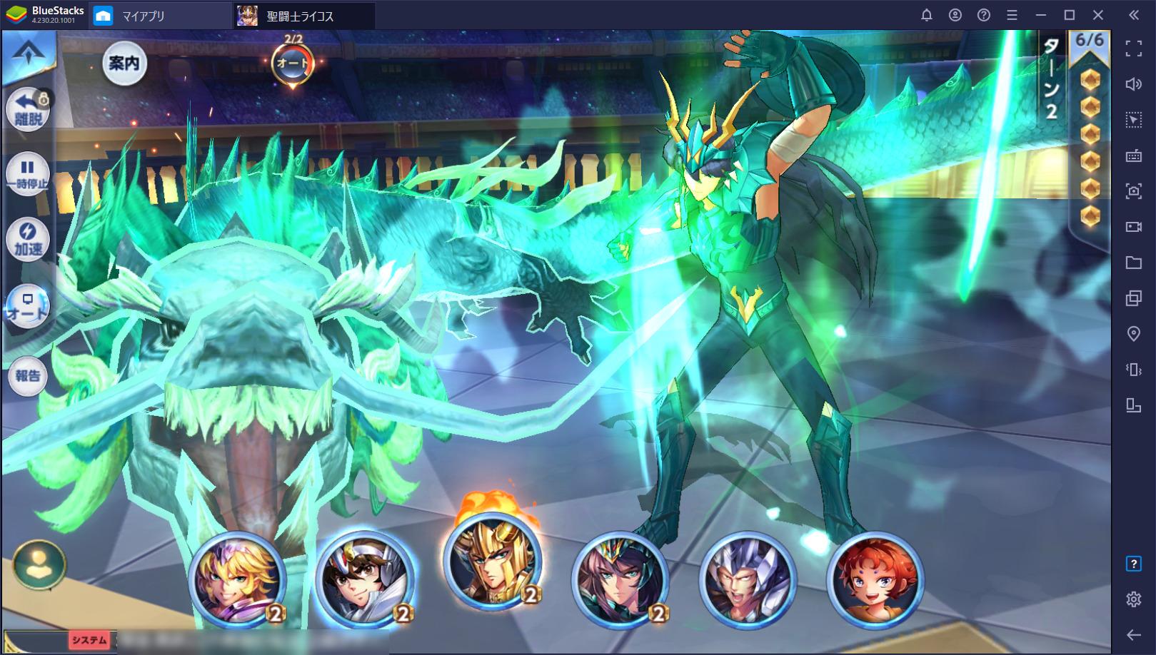 BlueStacksを使ってPCで『聖闘士星矢 ライジングコスモ』を遊ぼう