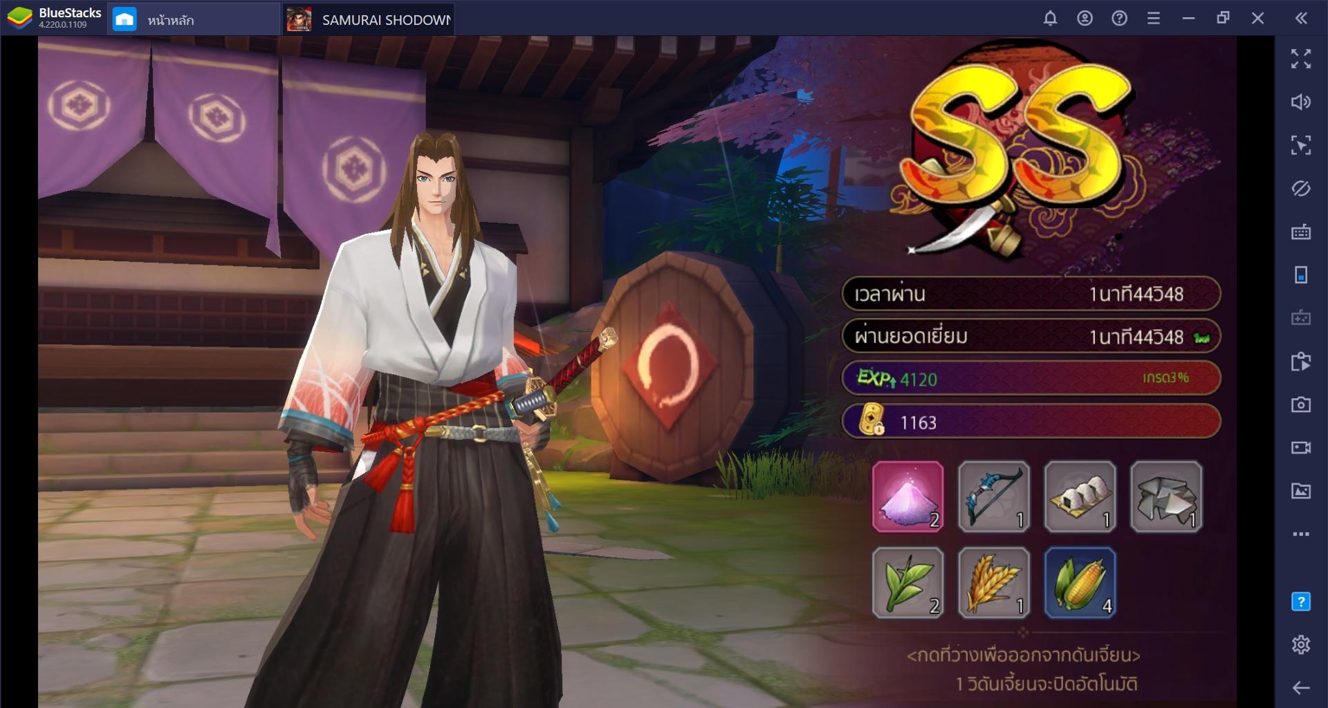 เพราะอะไรถึงต้องเล่น Samurai Shodown ผ่าน BlueStacks